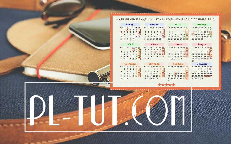 Выходные и праздничные дни в Польше 2020 (календарь)