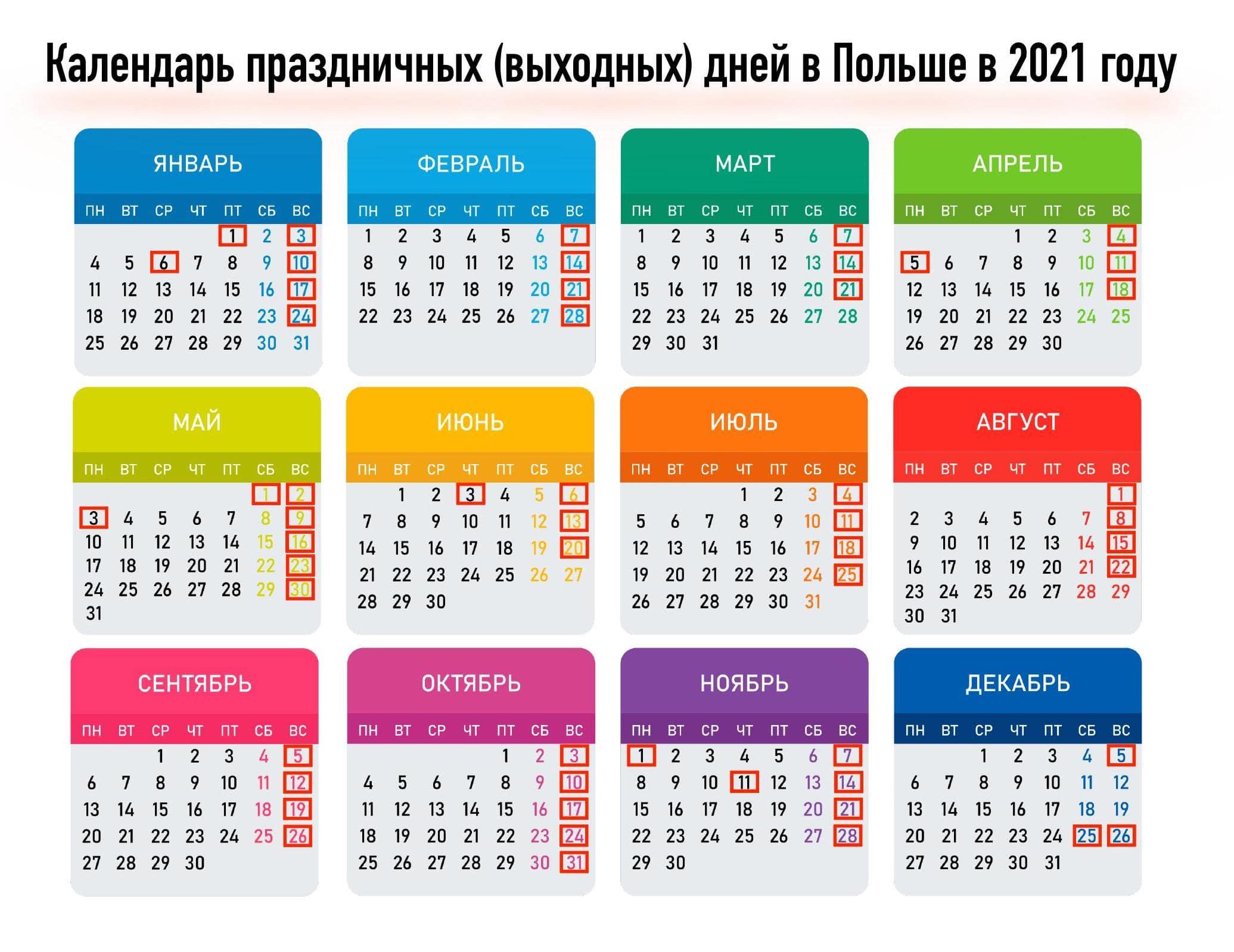 Выходные и праздничные дни в Польше 2021 (календарь)