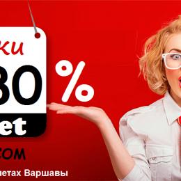 Аутлеты в Варшаве — скидки до 80%