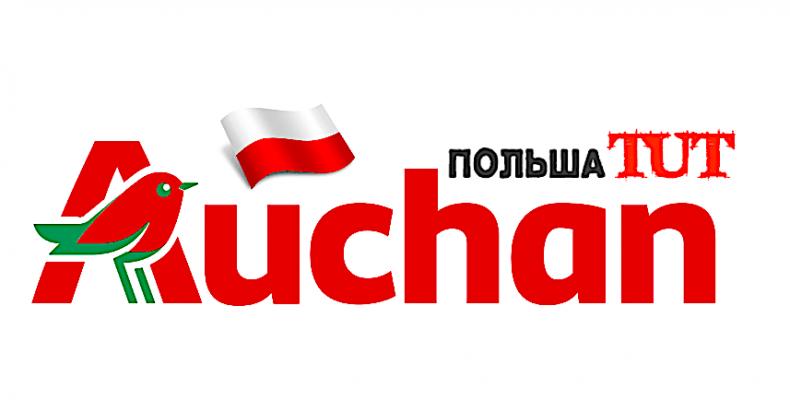 Магазины Auchan в Польше — доступные цены и безумные скидки