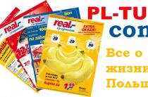 Газетки Белостока — цены, акции и скидки в магазинах