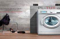 Где дешево купить стиральную машину в Польше — низкие цены, акции, скидки!