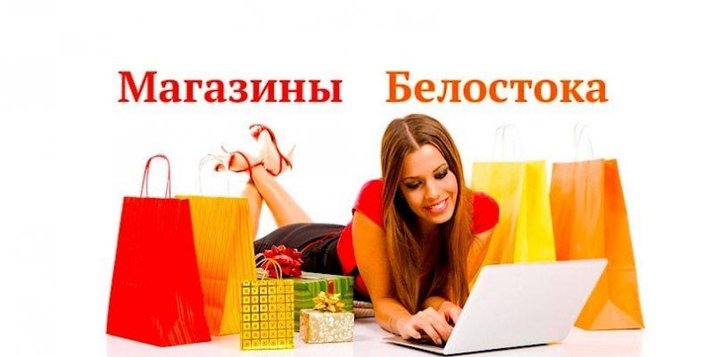 Крупнейшие магазины Белостока: обзор популярных торговых центров и супермаркетов