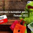 Праздничные и выходные дни в Польше 2021 (календарь)