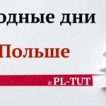Выходные дни в Польше 2018 — календарь праздников
